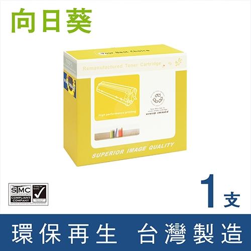 向日葵 for HP CE390A (90A) 黑色環保碳粉匣