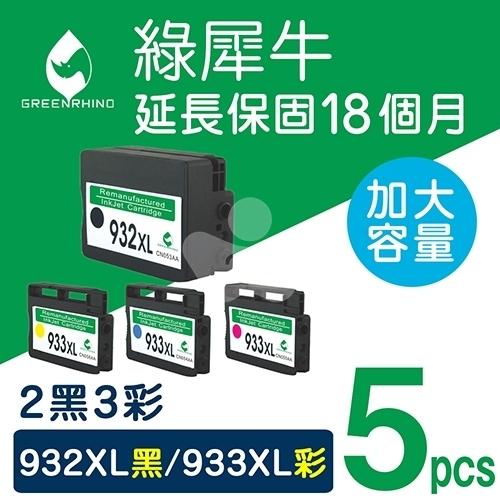 綠犀牛 for HP NO.932XL  + NO.933XL / 2黑3彩超值組 ( CN053AA ~ CN056AA ) 高容量環保墨水匣