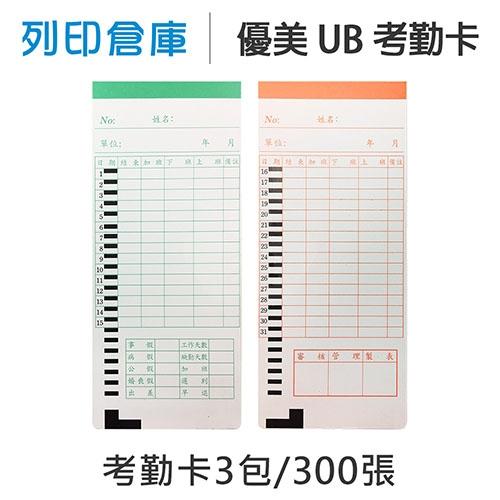 優美 UB 考勤卡 4欄位 / 底部導圓角 / 14.6x6.1cm / 超值組3包 (100張/包)