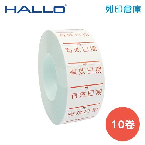 HALLO 標價紙 1YB 有效日期 (10卷/組)