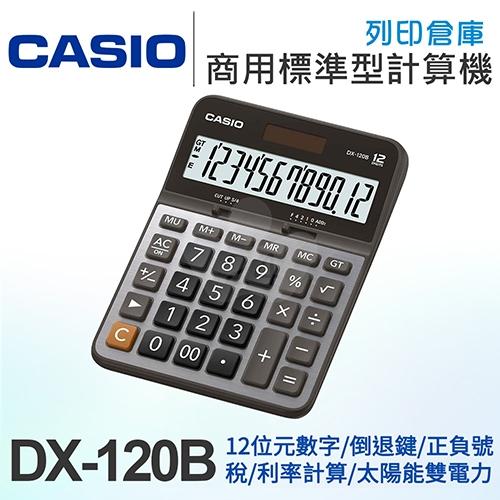 CASIO卡西歐 商用標準型12位元計算機 DX-120B