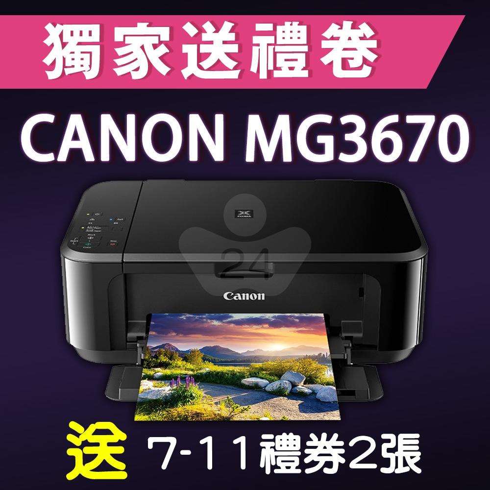 【獨家加碼送200元7-11禮券】Canon PIXMA MG3670 無線多功能相片複合機(經典黑) 送 7-11禮券200元