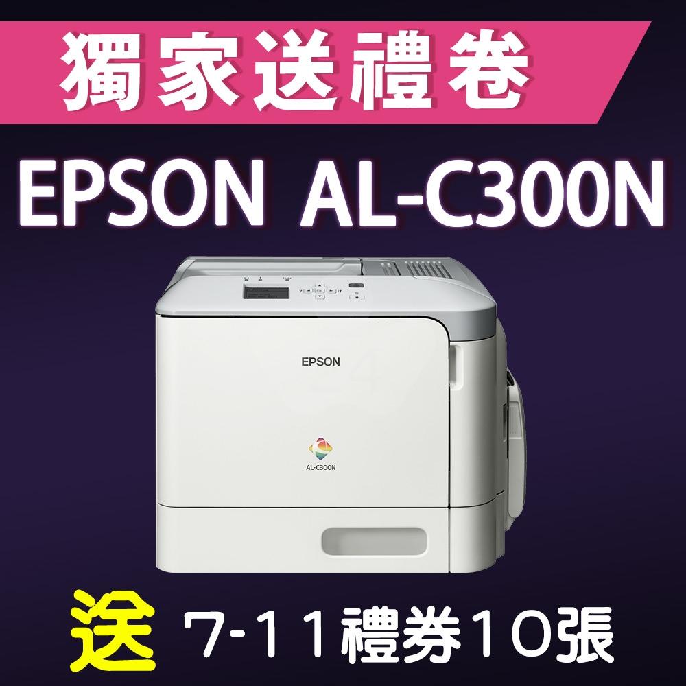 【獨家加碼送1000元7-11禮券】EPSON WorkForce AL-C300N A4高速網路彩雷旗艦機