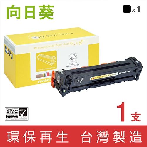 向日葵 for HP CF210X (131X) 黑色高容量環保碳粉匣