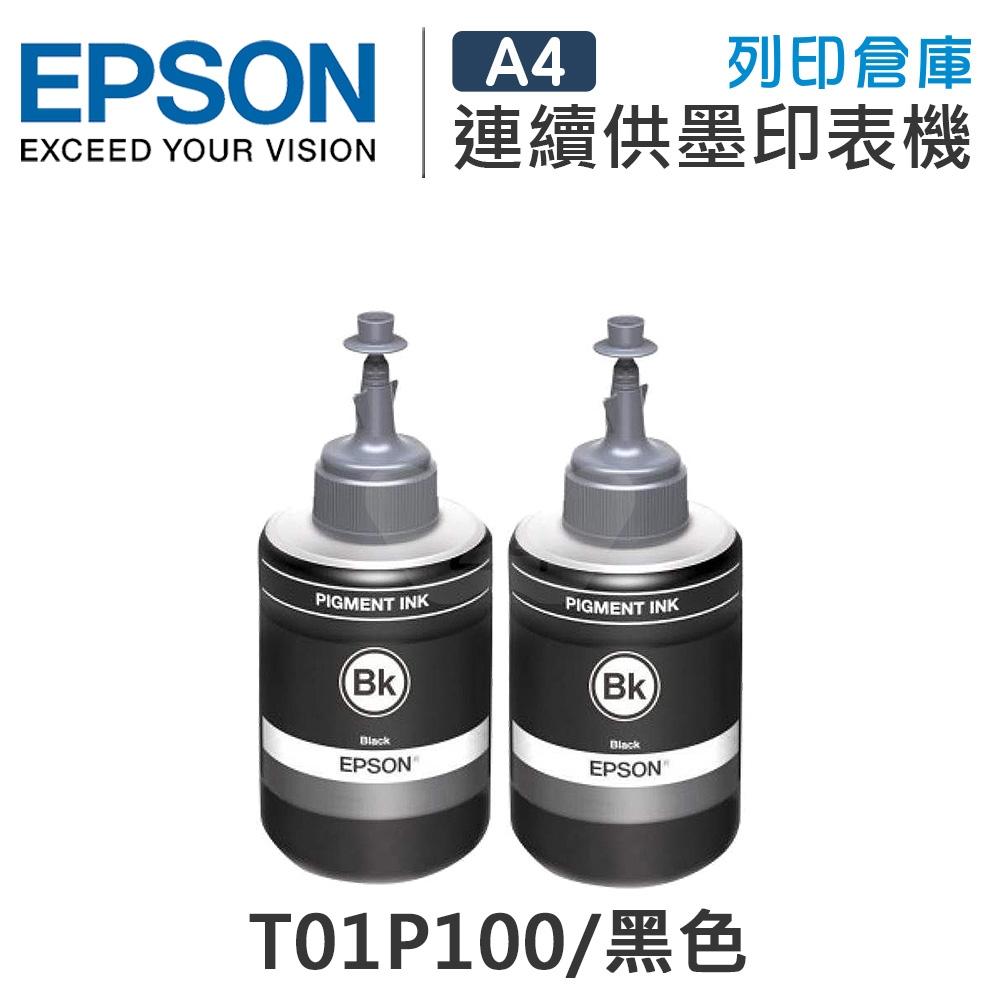 EPSON T01P100 原廠黑色盒裝墨水(2黑)