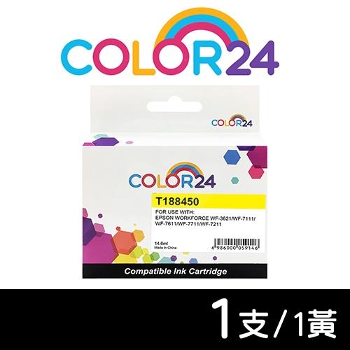 【COLOR24】for EPSON T188450 / C13T188450 (NO.188) 黃色相容墨水匣