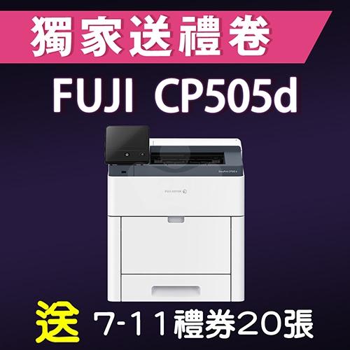 【獨家加碼送2000元7-11禮券】Fuji Xerox DocuPrint CP505d A4彩色雷射印表機