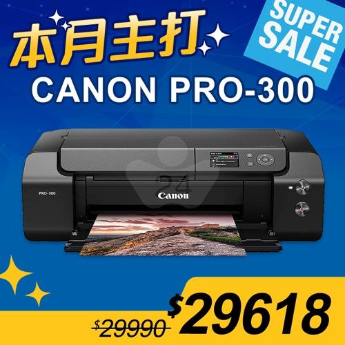 【本月主打】Canon imagePROGRAF PRO-300 A3+十色噴墨相片印表機
