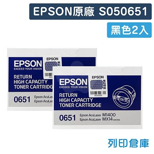 EPSON S050651 原廠高容量黑色碳粉匣(2黑)