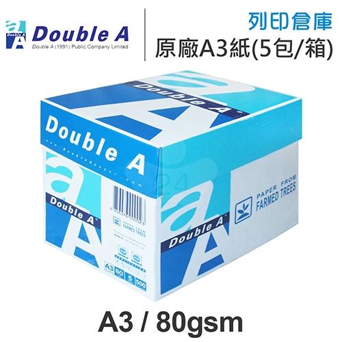 Double A 多功能影印紙 A3 80g (5包/箱)