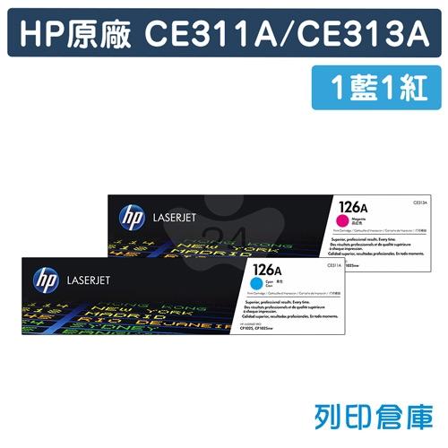 HP CE311A/CE313A (126A) 原廠碳粉匣超值組(1藍1紅)
