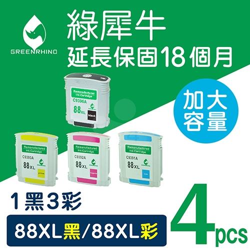 綠犀牛 for HP NO.88XL / 1黑3彩超值組 (C9396A / C9391A / C9392A / C9393A) 高容量環保墨水匣