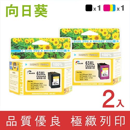 向日葵 for HP NO.63XL / 1黑1彩高容量超值組 (F6U64AA+F6U63AA) 環保墨水匣