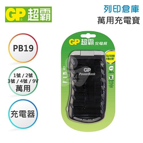 GP超霸 萬用充電寶PB19 ( 適用 1號D / 2號C / 9V / 3號AA / 4號AAA )