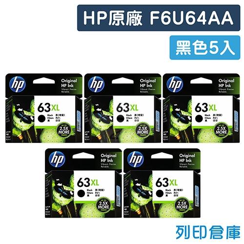 HP F6U64AA (NO.63XL) 原廠黑色高容量墨水匣(5黑)