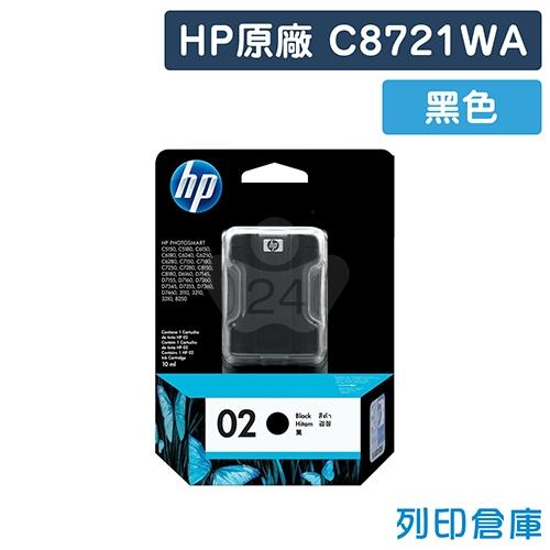 HP C8721WA (NO.02) 原廠黑色墨水匣