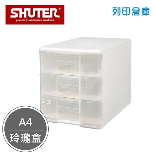SHUTER 樹德 PC-1103 魔法收納力 A4玲瓏盒 白色 (個)