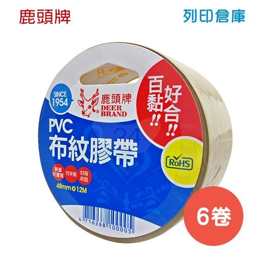 鹿頭牌 PVS1N PVC布紋膠帶 48mm*12M (6卷/組)