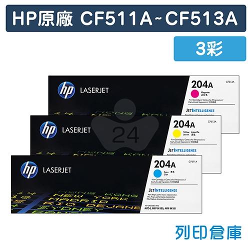 HP CF511A / CF512A / CF513A (204A) 原廠碳粉匣組 (3彩)