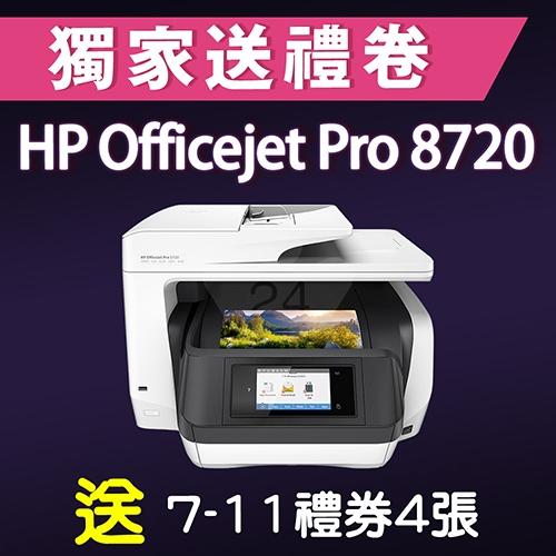 【獨家加碼送400元7-11禮券】HP Officejet Pro 8720 頂級商務旗艦機(白色)