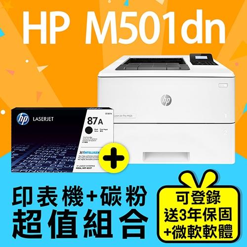 【印表機+碳粉延長保固組】HP LaserJet Pro M501dn 黑白高速雷射印表機 + CF287A 原廠黑色碳粉匣