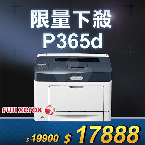 【限量下殺5台】FujiXerox DocuPrint P365d 黑白雙面雷射印表機