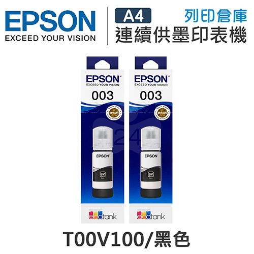 EPSON T00V100 原廠黑色盒裝墨水組(2黑)