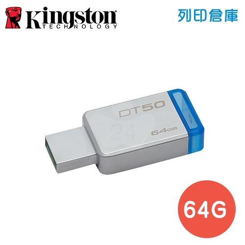 金士頓 Kingston DataTraveler 50(DT50)  USB3.1 / 64GB 隨身碟 銀色