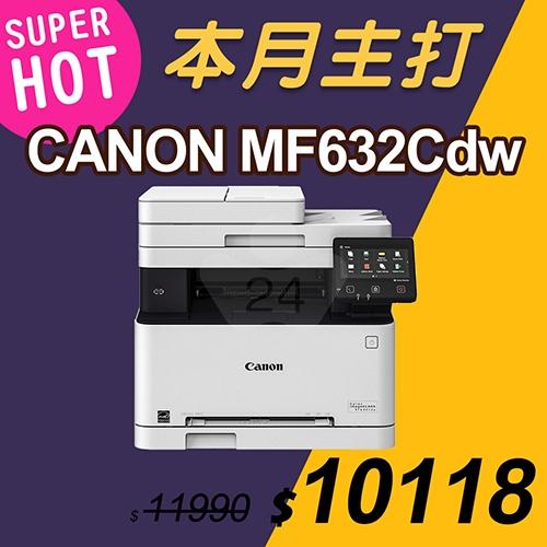 【本月主打】Canon imageCLASS MF632Cdw 彩色雷射多功能複合機