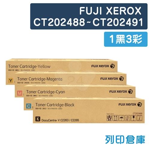 【平行輸入】Fuji Xerox CT202488 / CT202489 / CT202490 / CT202491 影印機高容量碳粉超值組 (1黑3彩)