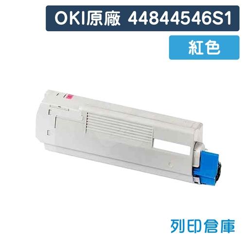 OKI 44844546S1 / C841 / C831 原廠紅色碳粉匣