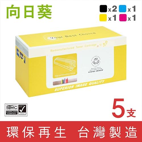 向日葵 for HP 2黑3彩超值組 CF410X / CF411X / CF412X / CF413X (410X) 高容量環保碳粉匣