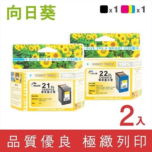 向日葵 for HP NO.21XL + NO.22XL / 1黑1彩高容量超值組 (C9351CA + C9352CA) 環保墨水匣