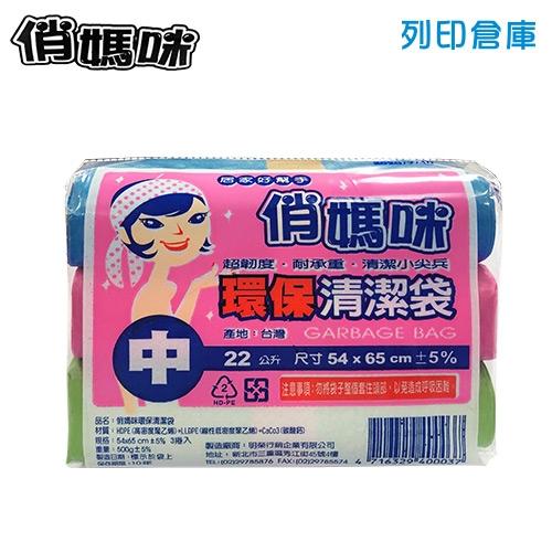 俏媽咪 中清潔袋1袋3入(混色/22公升/54 x 65cm)