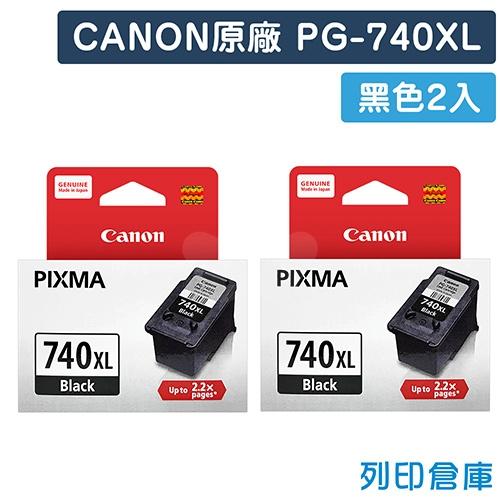 CANON PG-740XL / PG740XL原廠黑色高容量墨水匣(2黑)
