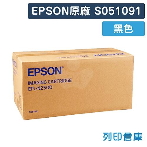 EPSON S051091 原廠黑色碳粉匣