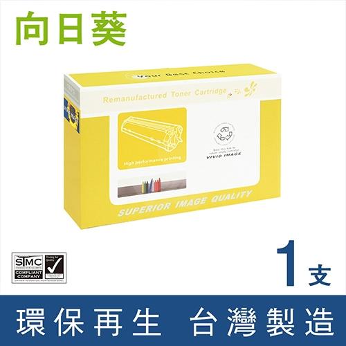 向日葵 for HP CF214X (14X) 黑色高容量環保碳粉匣