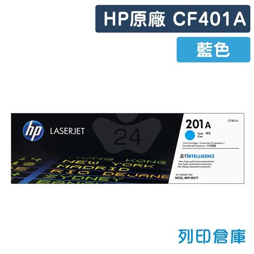 HP CF401A (201A) 原廠藍色碳粉匣