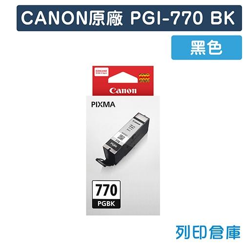 CANON PGI-770BK 原廠黑色墨水匣