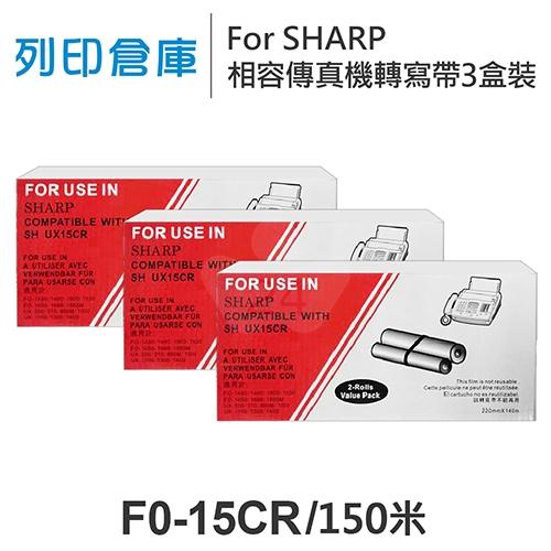 For SHARP F0-15CR 相容傳真機專用轉寫帶足150米超值組(3盒)