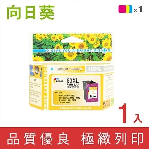 向日葵 for HP NO.63XL (F6U63AA) 彩色高容量環保墨水匣