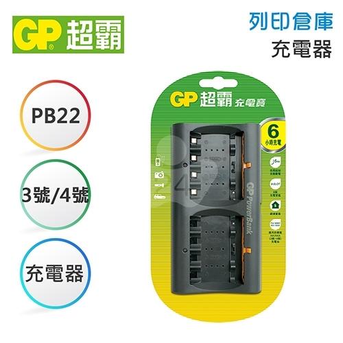GP超霸 充電寶 PB22-6小時可充8顆 ( 適用 3號AA充電電池 / 4號AAA充電電池 )