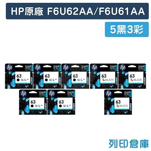 HP F6U62AA/F6U61AA (NO.63) 原廠墨水匣超值組(5黑3彩)