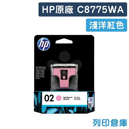 HP C8775WA (NO.02) 原廠淺紅色墨水匣