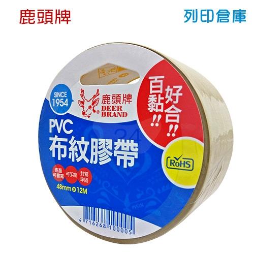 鹿頭牌 PVS1N PVC布紋膠帶 48mm*12M (卷)