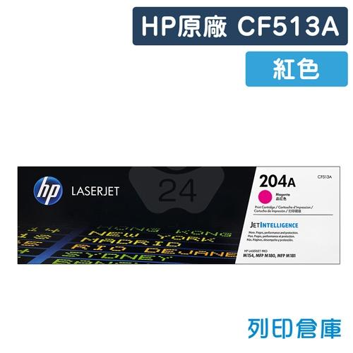 HP CF513A (204A) 原廠紅色碳粉匣