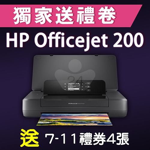 【獨家加碼送400元7-11禮券】HP OfficeJet 200 Mobile 行動印表機