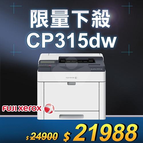 【限量下殺5台】FujiXerox DocuPrint CP315dw 高效彩色無線S-LED印表機