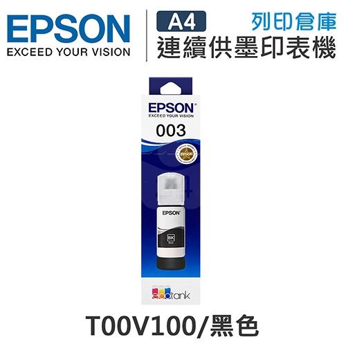 EPSON T00V100 原廠黑色盒裝墨水