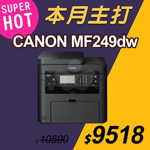 【本月主打】Canon imageCLASS MF249dw A4多功能Wi-Fi黑白雷射印表機